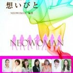 2013neo_book_cover2-e1377867329445