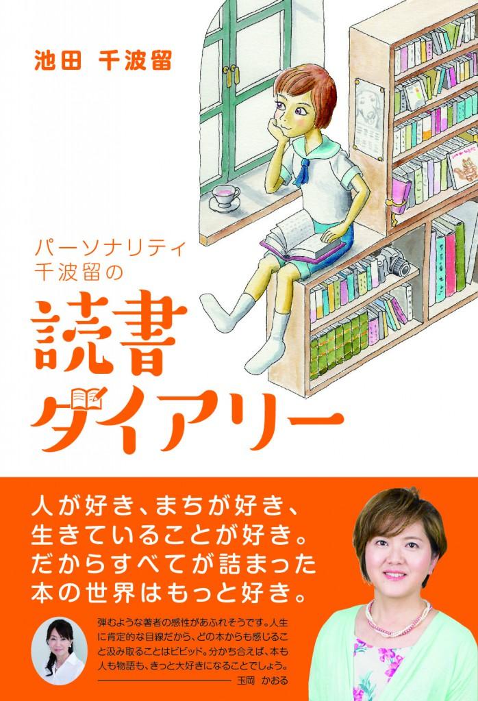 chiharu_book_cover
