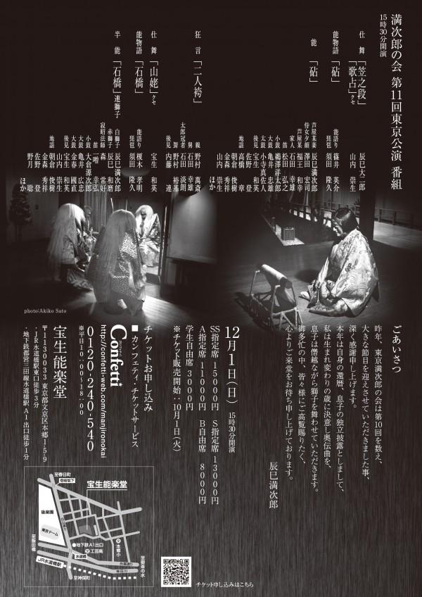 m11_tokyo_flyer-02