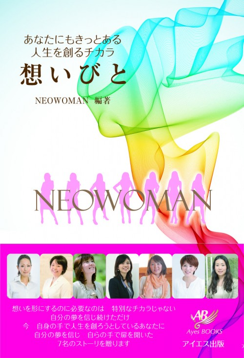 2013neo_book_cover2